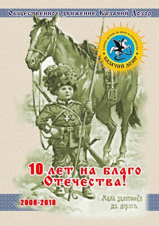 Поздравление с Новым годом от казаков