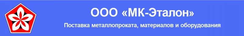 Партнерство Евразия предлагает поставку металлопроката по всей России