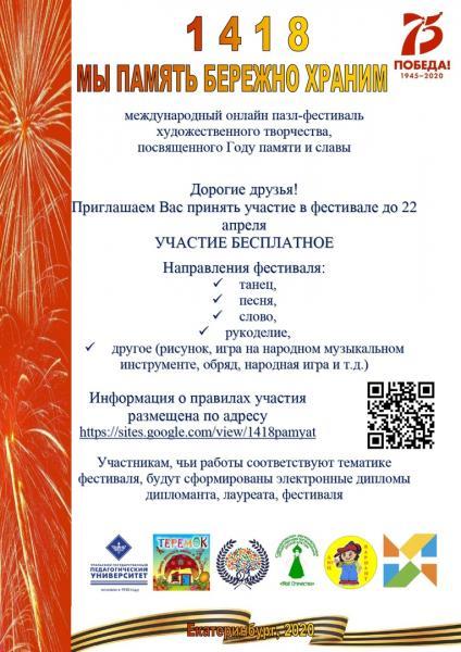 """ОМО """"Русское Будущее"""" один из партнеров Фестиваля"""