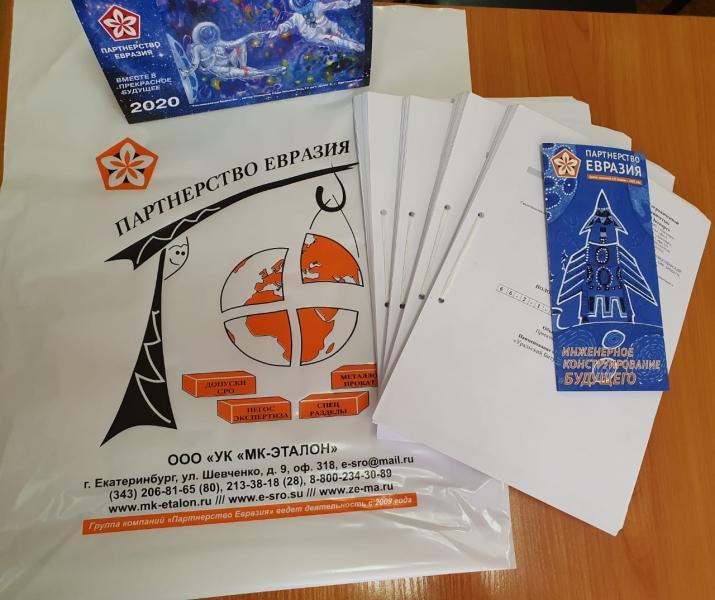 МК-Эталон в Екатеринбурге выдало очередное заключение негосэкспертизы
