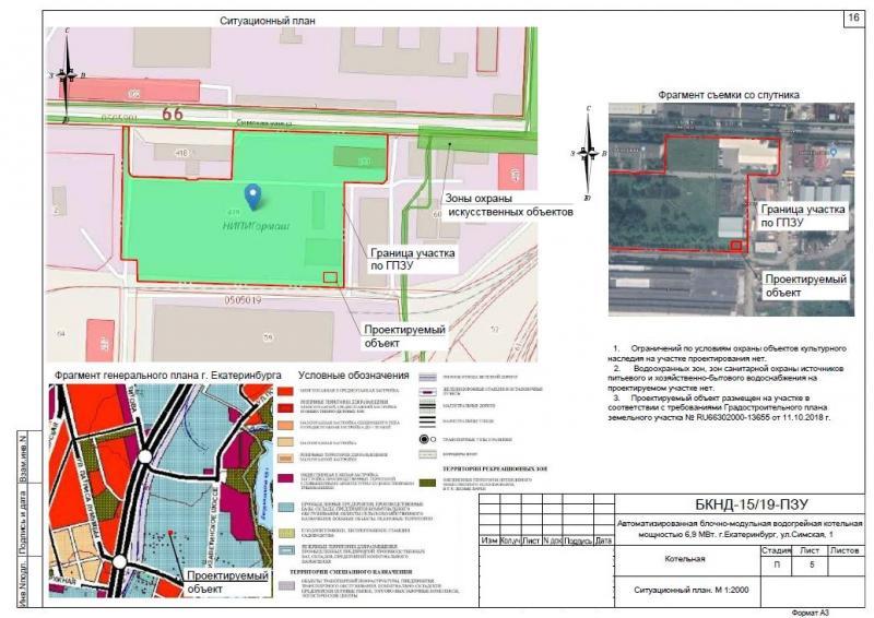 ООО МК-Эталон выдало положительное заключение по негосэкспертизе на проект автоматизированной котельной в Екатеринбурге