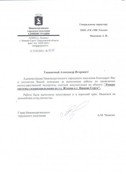 Компания МК-Эталон провела экспертизу смет для Администрации города Нижние Серги