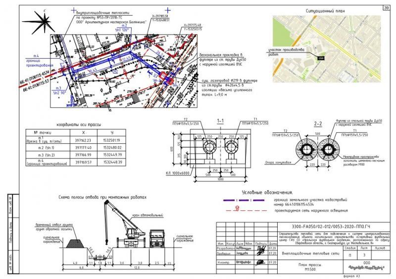 Центр строительных документов Партнерства Евразия выполняет негосударственную экспертизу проектов теплотрассы в Екатеринбурге