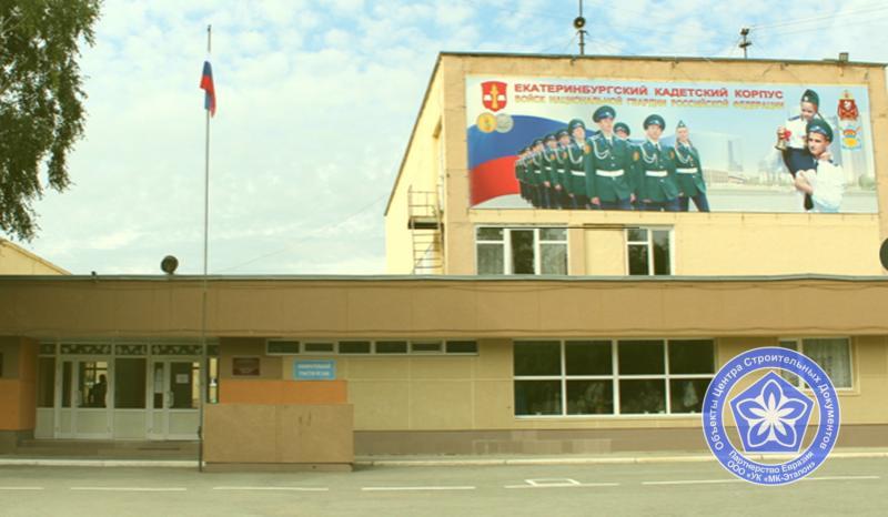 Центр строительных документов Партнерства Евразия провел экспертизу смет на ремонт помещений кадетского корпуса в Екатеринбурге