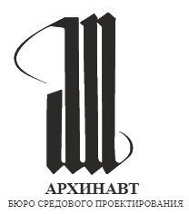 Бюро средового проектирования АРХИНАВТ в Санкт-Петербурге
