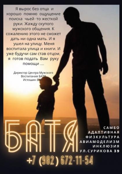 """Центр мужского воспитания """"БАТЯ"""", г.Екатеринбург"""