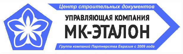 """МК-Эталон это структурное подразделение Партнерства """"Евразия"""""""