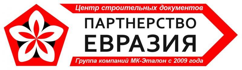 МК-Эталон в Екатеринбурге с 2009 года работает в рамках Партнерства Евразия как СРО, негосэкспертиза, проектировщик спецразделов, поставщик металлопроката и др.