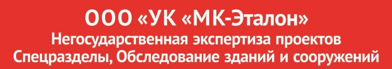 ООО УК МК-Эталон. Негосударственная экспертиза проектов, спецразделы, строительные обследования