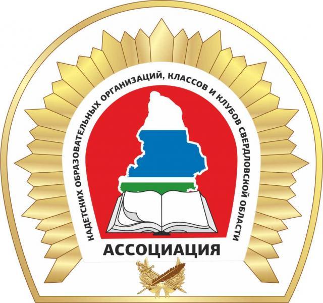 Ассоциация кадетских образовательных организаций, классов и клубов Свердловской области
