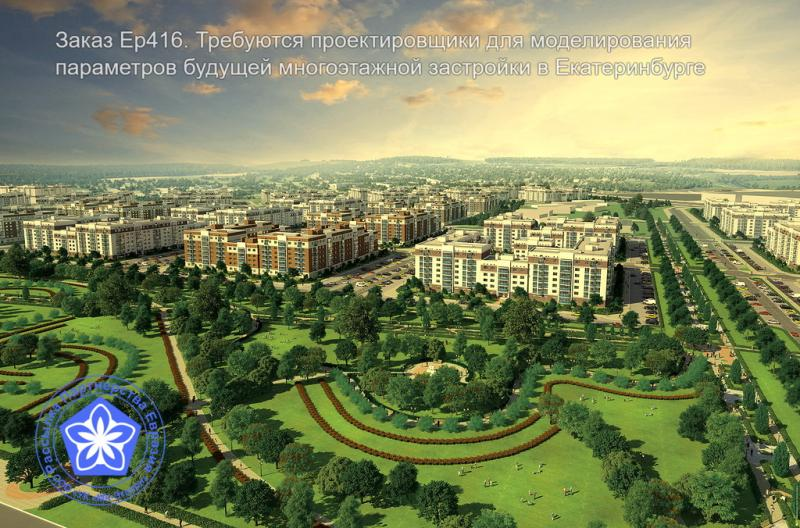 УК МК-Эталон Центр Строительных Документов Партнерства Евразия приглашает проектные компании на заказ №р416
