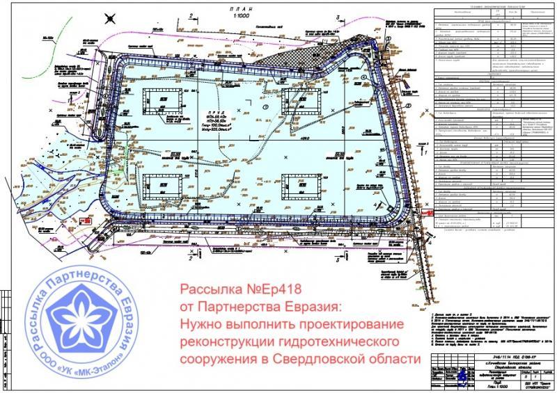 УК МК-Эталон - Центр Строительных Документов Партнерства Евразия приглашает проектные компании на выполнение заказа №р418