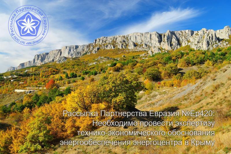 УК МК-Эталон - Центр Строительных Документов Партнерства Евразия ищет судебных экспертов по судебной экспертизе на энергообеспечение объекта в Крыму