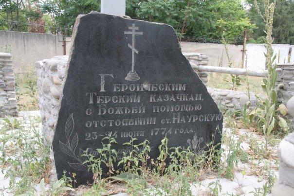память казачкам станицы Наурской