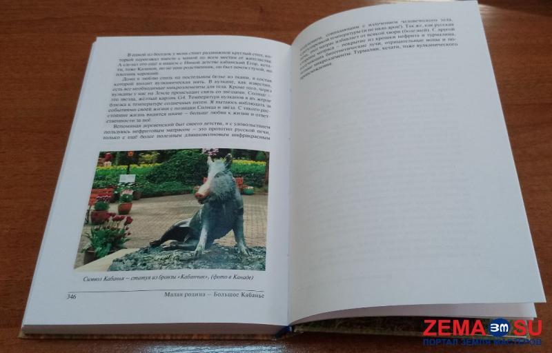 Многолетняя коллега Партнерства Евразия Головина Т.И. кроме проектирования занимается еще и написанием книг о своем крае