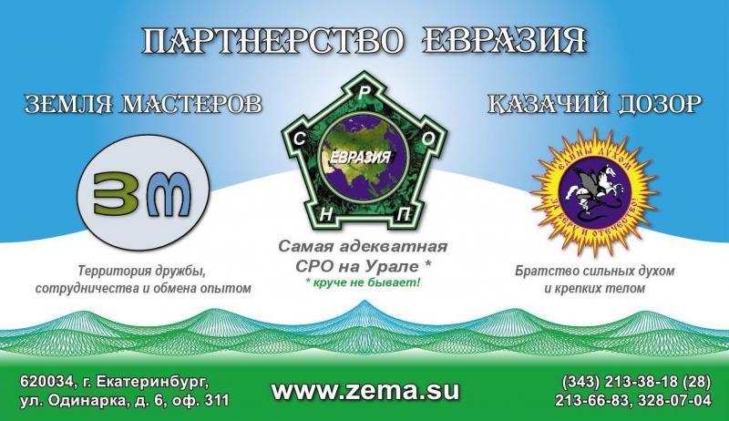 Партнерство Евразия - негосударственная экспертиза, допуски СРО