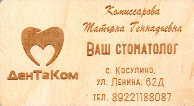 Стоматологический кабинет в Косулино Свердловской области