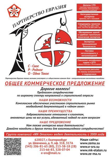 МК-Эталон в Екатеринбурге предлагает сотрудничество в строительной отрасли
