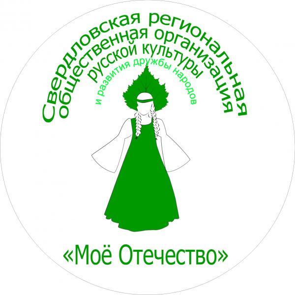 """СРОО """"Мое Отечество"""", г.Екатеринбург"""