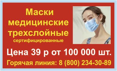 Медицинская маска цена 39 руб