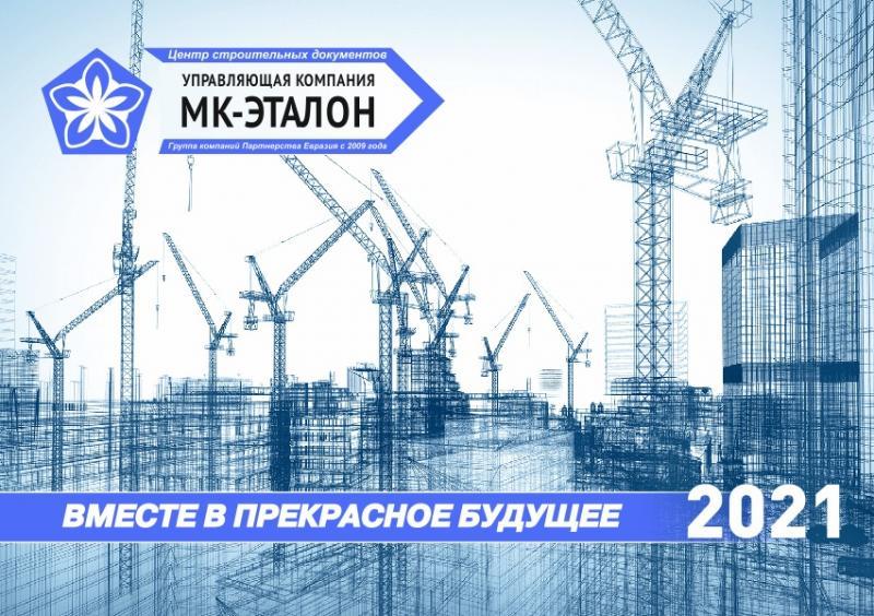 Группа компаний МК-Эталон: Комплексное решение строительных вопросов