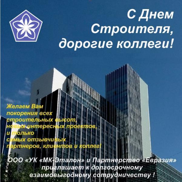 Центр строительных документов Партнерства Евразия приглашает к сотрудничеству по негосударственной экспертизе проектов и разработке спецразделов