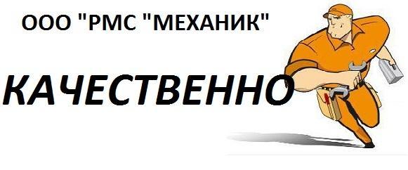 """ООО """"Ремонтно-монтажный сервис """"МЕХАНИК"""" - член СРО """"МОП"""" и """"УОС"""" в Екатеринбурге"""