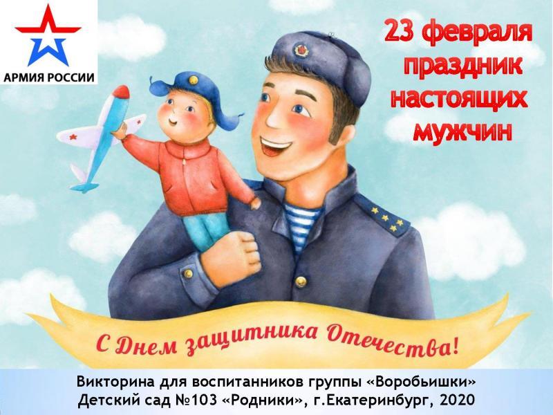 """ОМО """"Русское Будущее"""" помогло в организации детского праздника в честь Дня Защитника Отечества"""