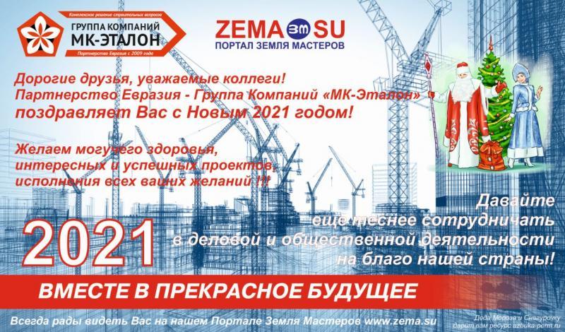 Партнерство Евразия - Группа компаний МК-Эталон в Екатеринбурге и не только предлагает Вам комплексное решение строительных вопросов!
