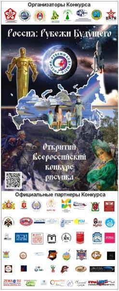 Пресс-релиз о торжественном награждении победителей Всероссийском конкурсе рисунка Россия Рубежи Будущего