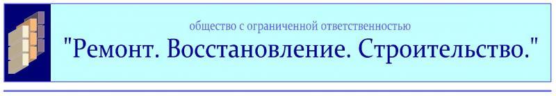 """ООО """"Ремонт. Восстановление. Строительство."""" - коллега Партнерства """"Евразия"""""""