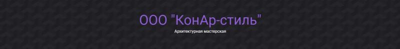 """ООО """"КонАр-стиль"""" - коллега Партнерства Евразия"""