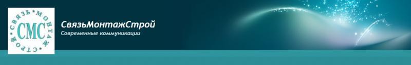 """ООО """"СвязьМонтажСтрой"""" - член СРО по проектированию и строительству ГК Партнерство Евразия"""