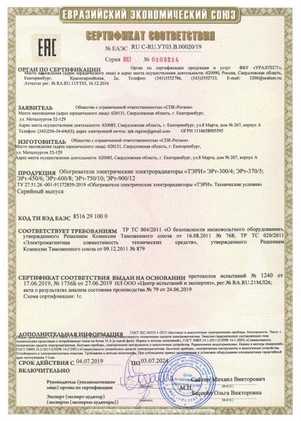 Сертифицированные российские обогреватели ТЭРИ купить