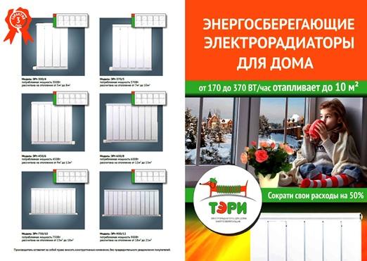 МК-Эталон продает новейшие электрообогреватели ТЭРИ по всей России
