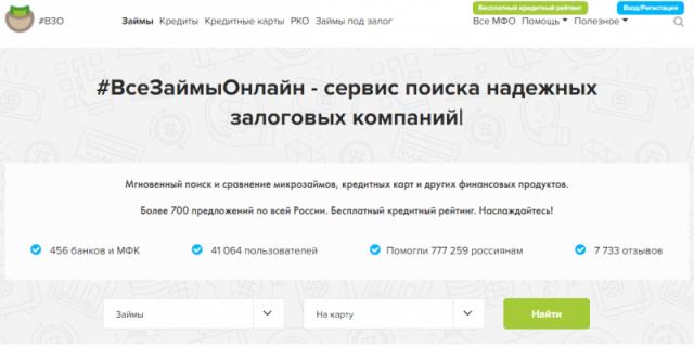 мгновенные займы через интернет vzyat-zaym.su